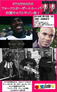 Phoenix James - First Order Stormtrooper Actor - Star Wars - The Force Awakens - Autograph Signing at Ganking - Tokyo, Japan