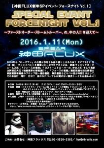 Phoenix James - First Order Stormtrooper Actor - Star Wars - The Force Awakens - Autograph Signing at Kanda Flux - Tokyo, Japan