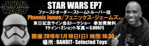 Phoenix James - Star Wars -The Force Awakens - First Order Stormtrooper - Bandit - Selected Toys Store - Autograph Signing - Tokyo Japan Episode 7 8 9 VII VIII IX